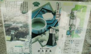 石橋文化ーセンター松島茶店