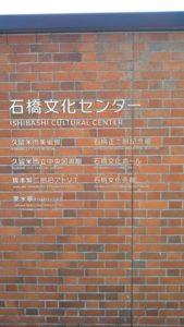 石橋文化センター案内