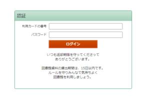 久留米図書館web登録