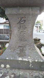 五穀神社石灯籠