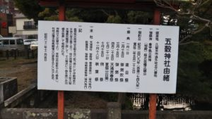 五穀神社由緒