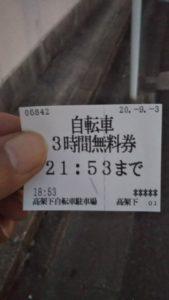 久留米駐輪場チケット