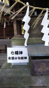 西町日吉神社七福神