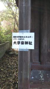 西町日吉神社大宇宙パワースポット