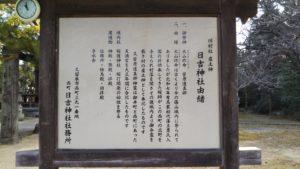 西町日吉神社由緒