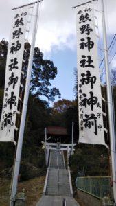 久留米熊野神社のぼり