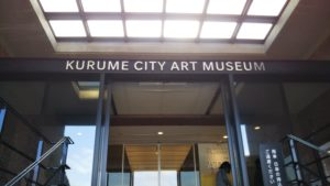 久留米市美術館
