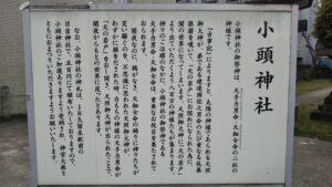 小頭神社由緒