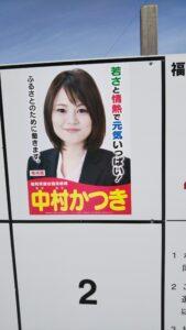 中村かつき選挙ポスター