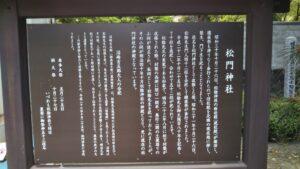 松門神社由緒