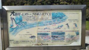 道の駅みとう川