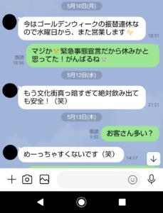 文化街キャバクラ嬢LINE