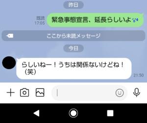 久留米キャバ嬢LINE緊急事態宣言