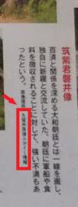 歴史人6月号磐井