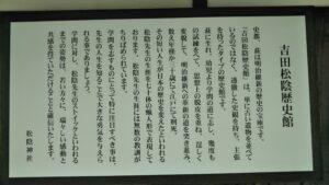 吉田松陰歴史館説明